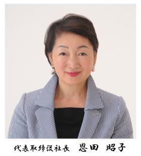 代表取締役社長 恩田 昭子