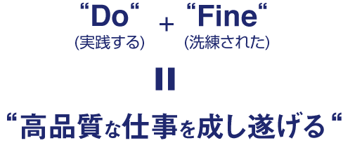 Do(実践する)+Fine(洗練された)=高品質な仕事を成し遂げる