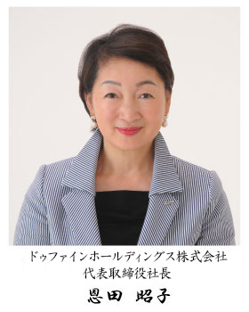 ドゥファインホールディングス株式会社 代表取締役社長 恩田 昭子